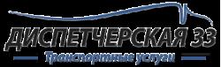 Диспетчерская 33, ООО